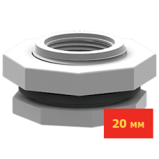 Фитинг 20 мм